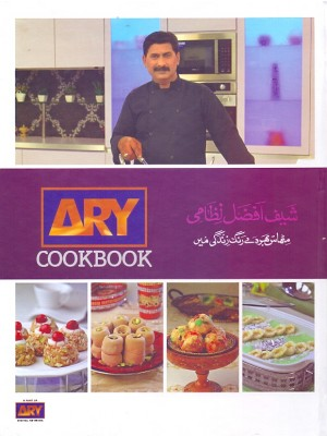 ARY Cook Book