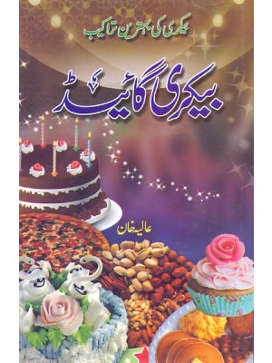 Bakery Ki Behtreen Tarakeeb / Bakery Guide