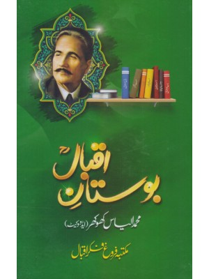 Bostan-e-Iqbal