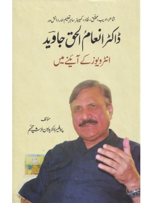 Dr. Inam-ul-Haq Jawed (Interview Kay Aainay Mein)
