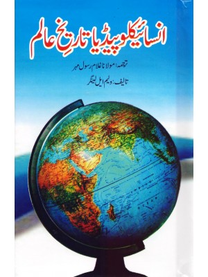 ENCYCLOPEDIA TAREEKH-E-ALAM ( 3 VOLUME)