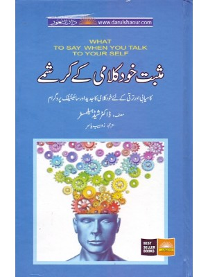 Musbit Khud Kalami Ke Karishmay (What To Say When You Talk To Your Self)