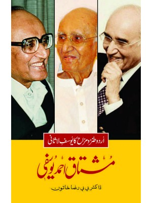 Mushtaq Ahmed Yousufi