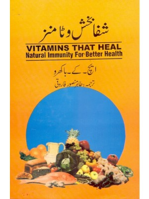 Shifa Baksh Vitamins