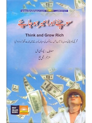 Sochiye Aur Ameer Ho Jaaen (Think & Grow Rich)