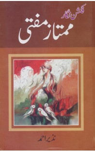 "Fiction Nigar "" Mumtaz Mufti """