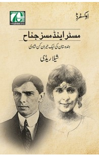 Mr. & Mrs. Jinnah (Urdu)