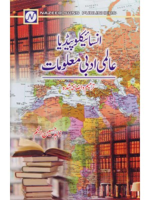 ENCYCLOPEDIA AALMI ADBI MALOMAT