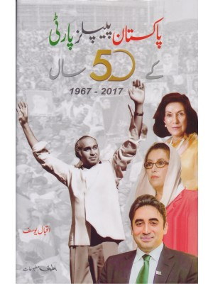 Pakistan Peoples Party Kay 50 Saal