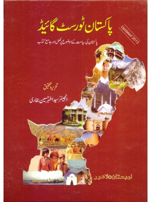 Pakistan Tourist Guide