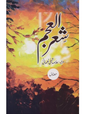 Shair-ul-Ajam ( 5 Volume )