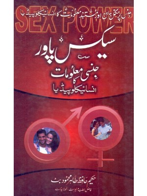 Sex Power (Jinsee Malumat Ka Encyclopedia)